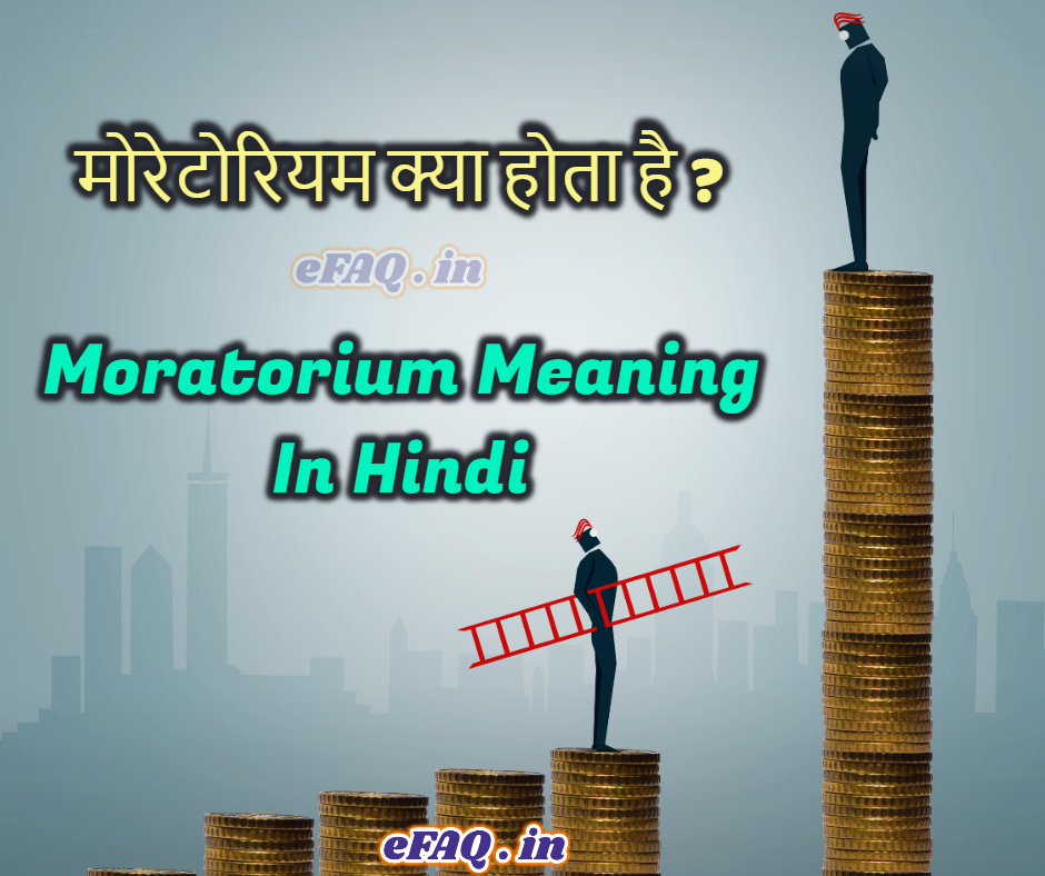 what is Moratorium Meaning In Hindi