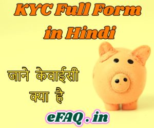 KYC full form hindi