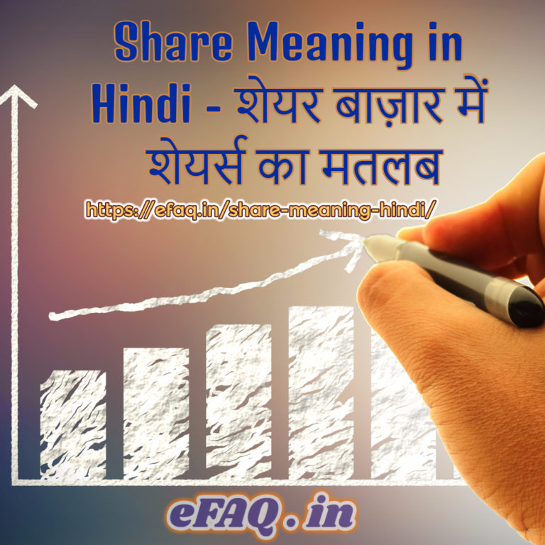 Shares meaning in hindi