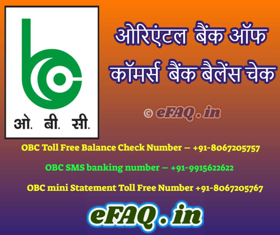 obc balance check number enquiry hindi