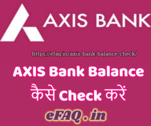 AXIS Bank Balance Check कैसे करें
