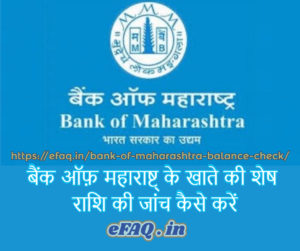 Bank of Maharashtra Balance Check