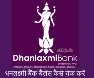 Dhanlaxmi Bank Balance Check